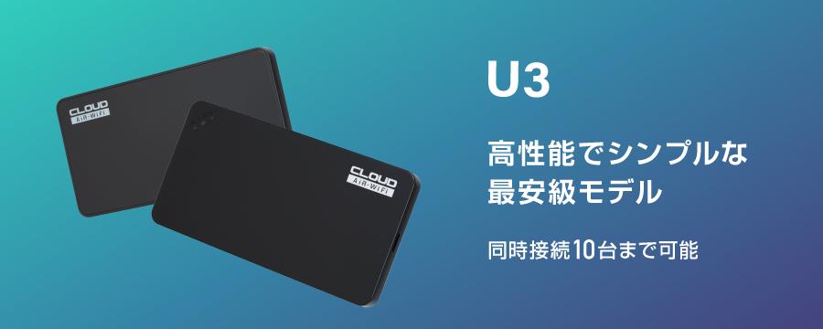 U3 超軽量の海外利用可能モデル